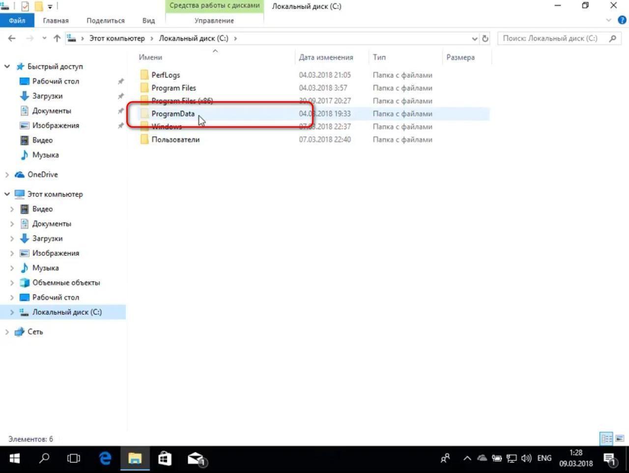 Как посмотреть скрытые папки на Windows 10