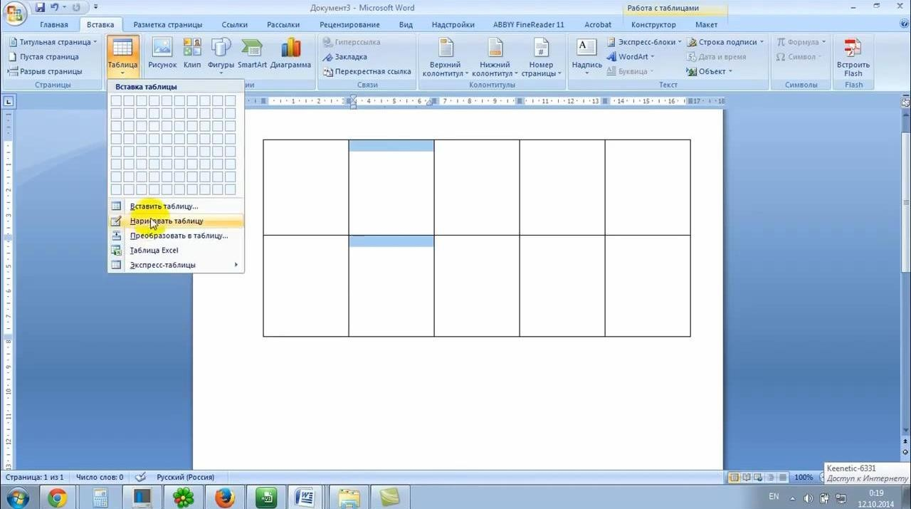 Как создавать таблицы в Microsoft Word
