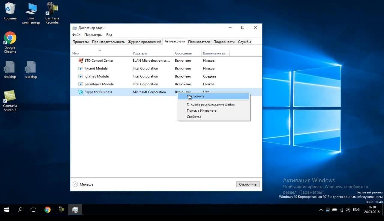 Как отключить автозапуск программ при включении ПК на Windows 10