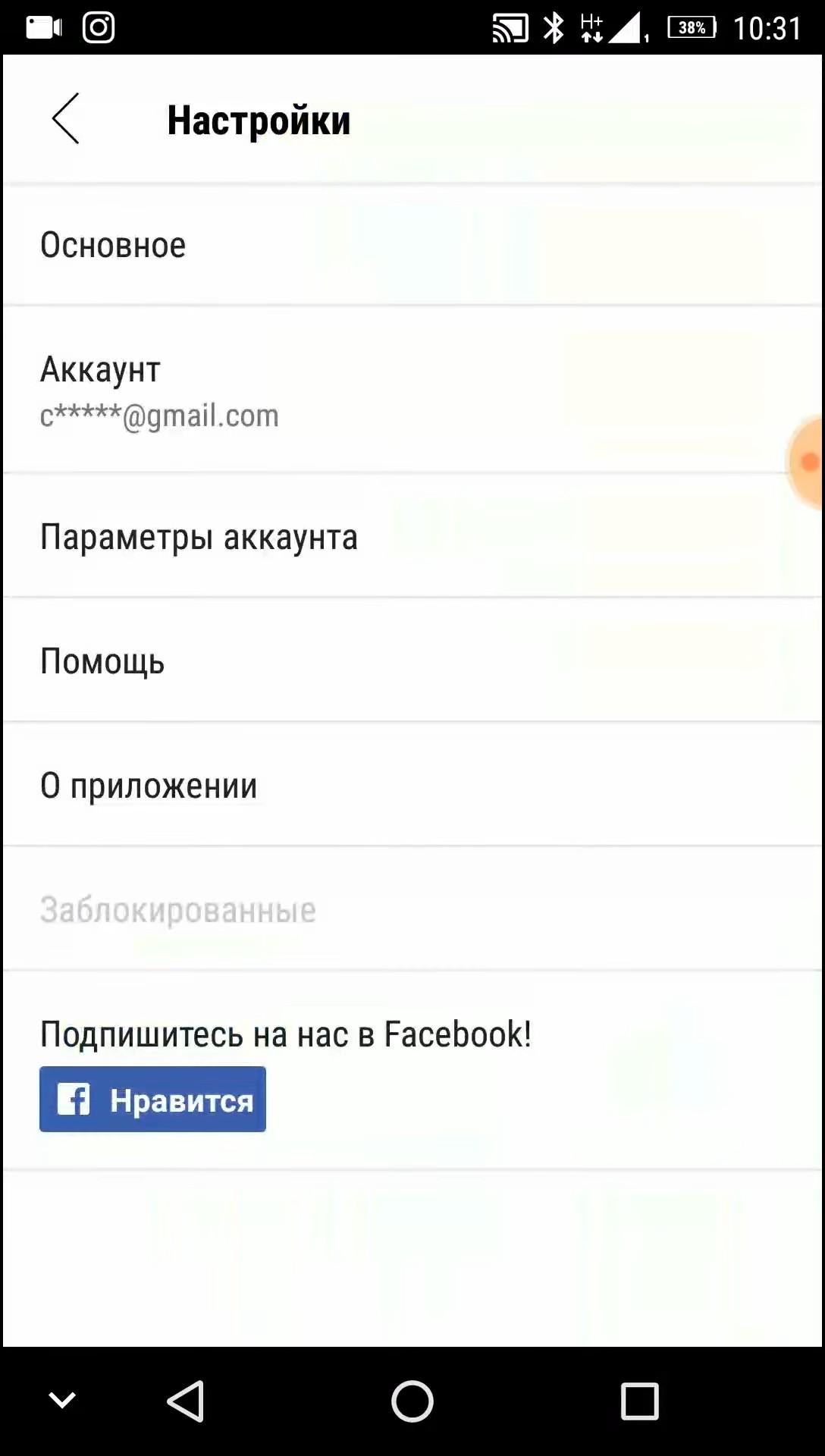 Как удалить аккаунт на Badoo