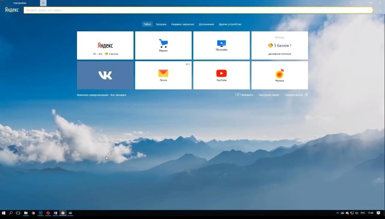 Отключаем Дзен на главной странице Яндекса и в браузерах