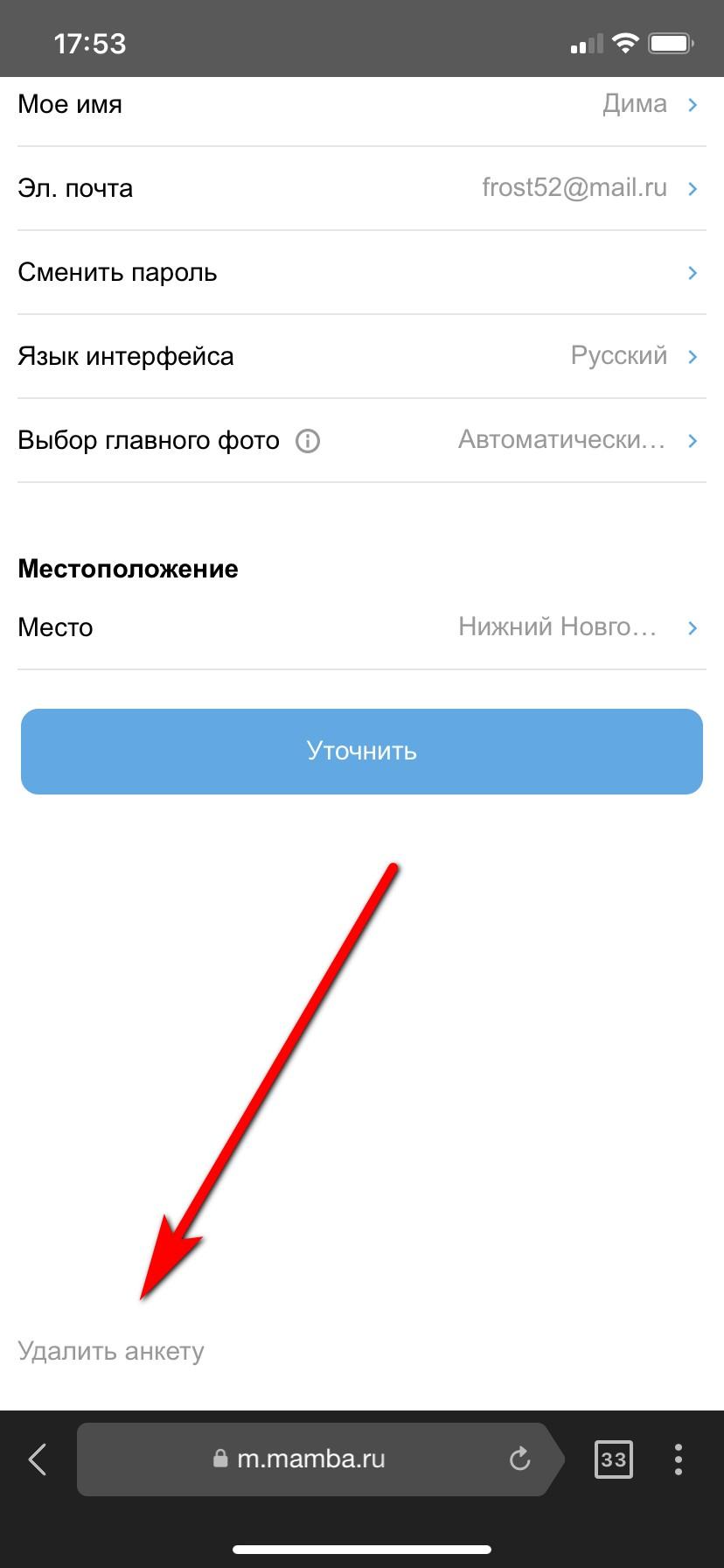 Как удалить анкету на «Мамбе» с мобильника