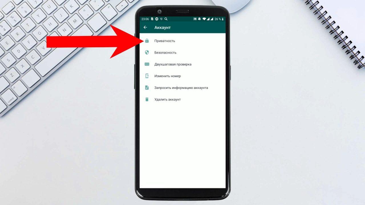 Как в Whatsapp скрыть время посещения на андроиде и айфоне