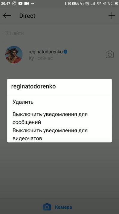 Как удалить сообщение или переписку в директ Instagram