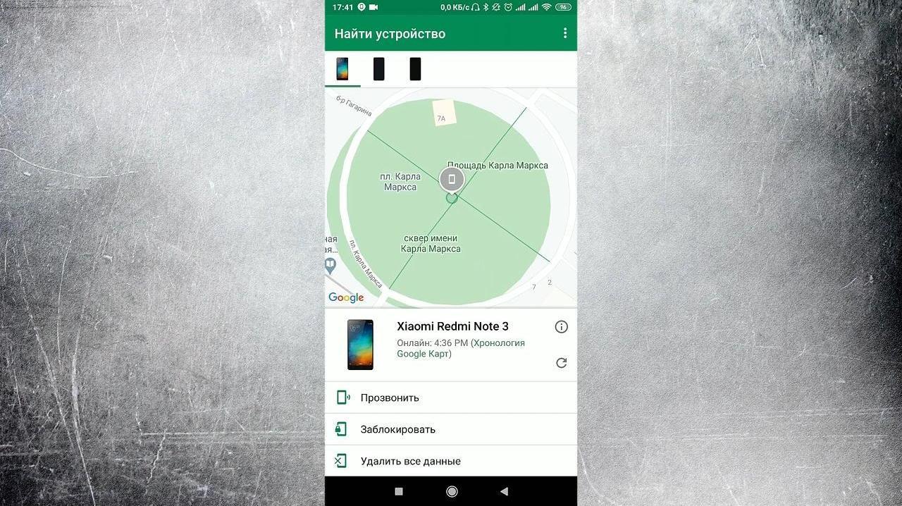 Как найти телефон через аккаунт Google с ПК или другого телефона