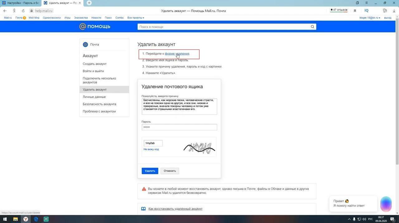 Как удалить почтовый ящик на Майл.ру навсегда