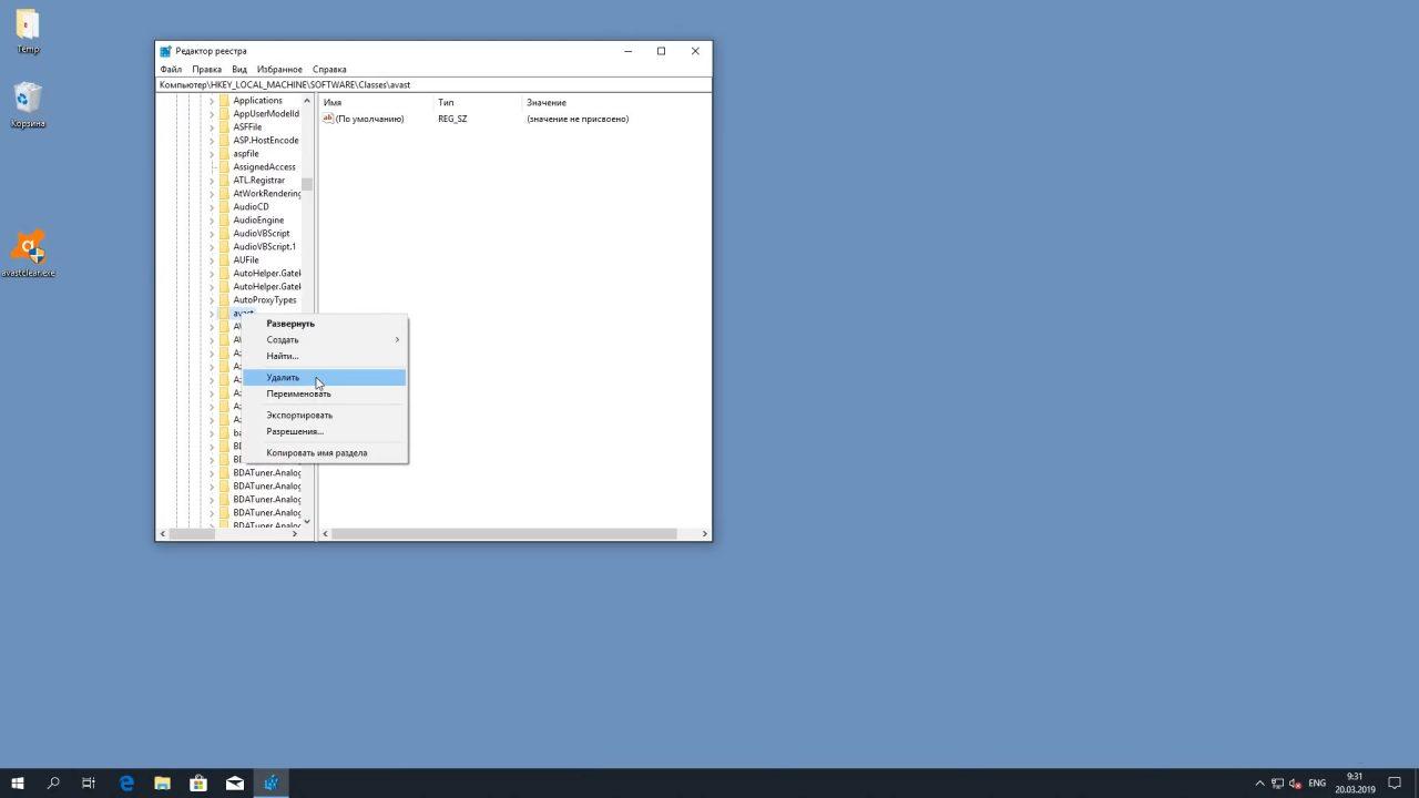 Удаляем Avast с ПК на Windows 10 полностью