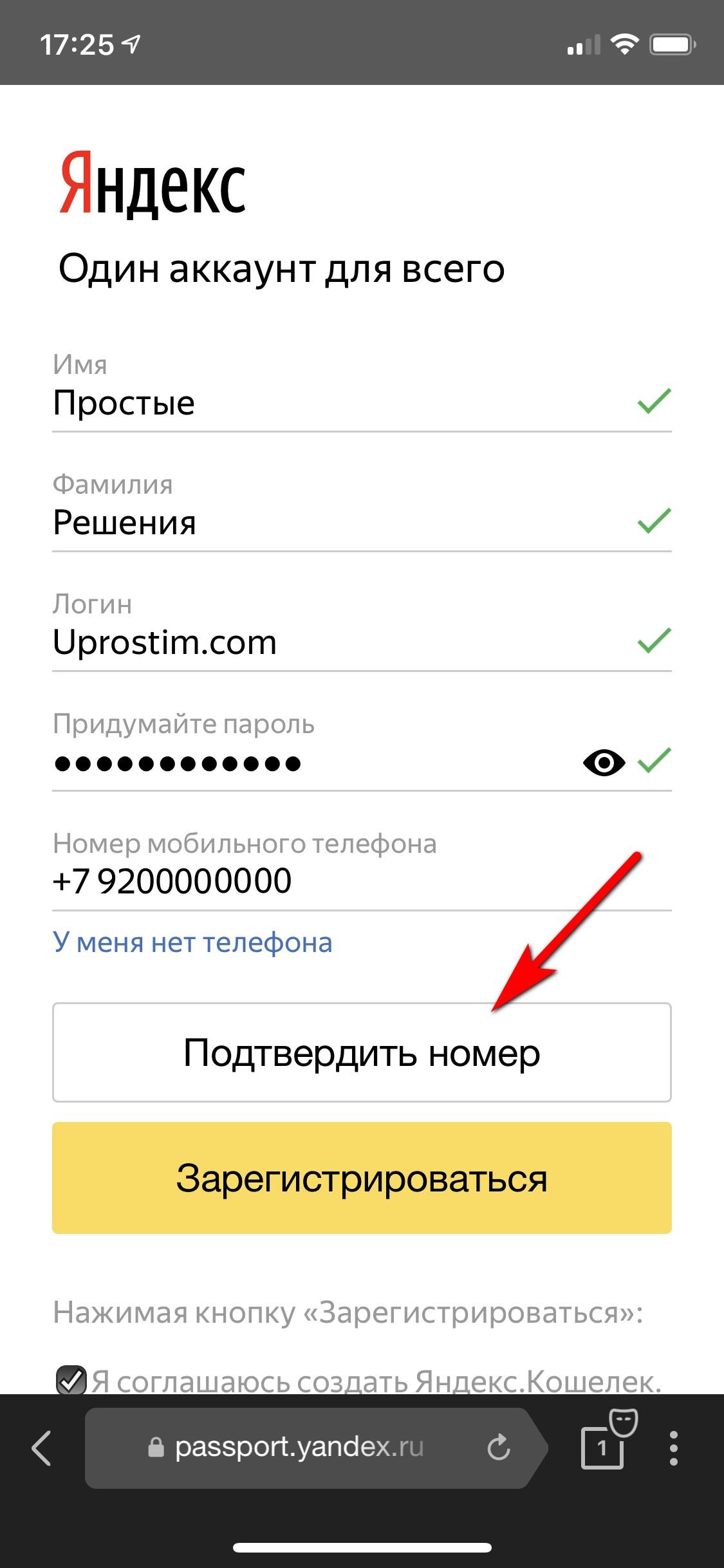 Как сделать электронную почту на телефоне Android или IOS