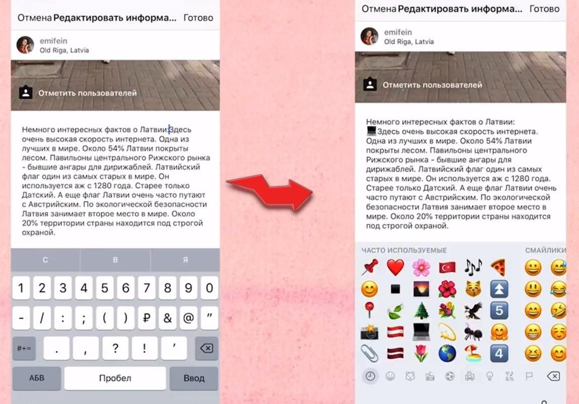 Как поставить пробел в посту Instagram