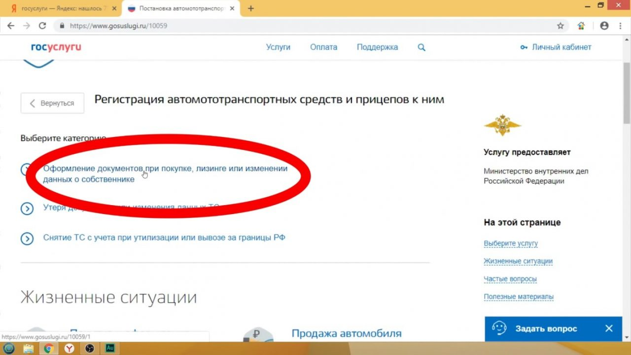Регистрация авто через ГосУслуги: пошаговая инструкция