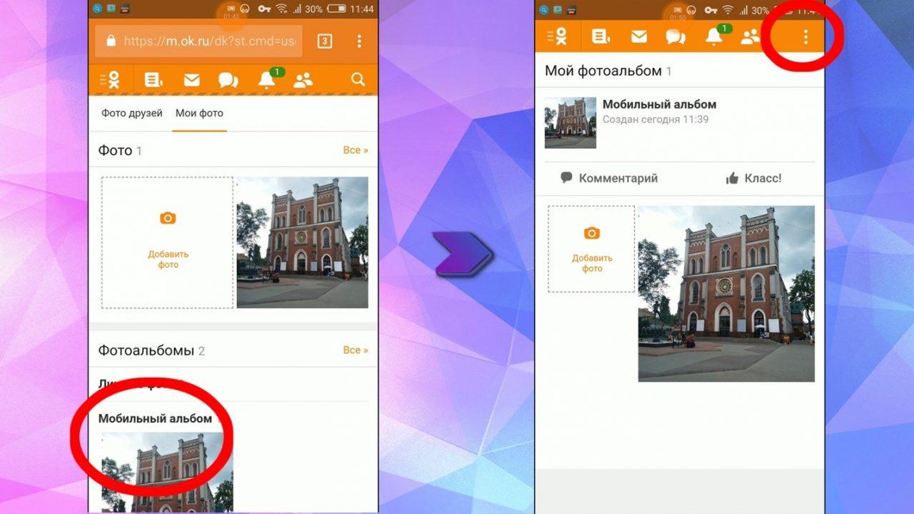 Удаляем фото со своей страницы в Одноклассниках с телефона