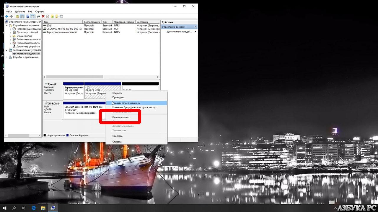 Как разбить диск на два в Windows 10 и более ранних версиях