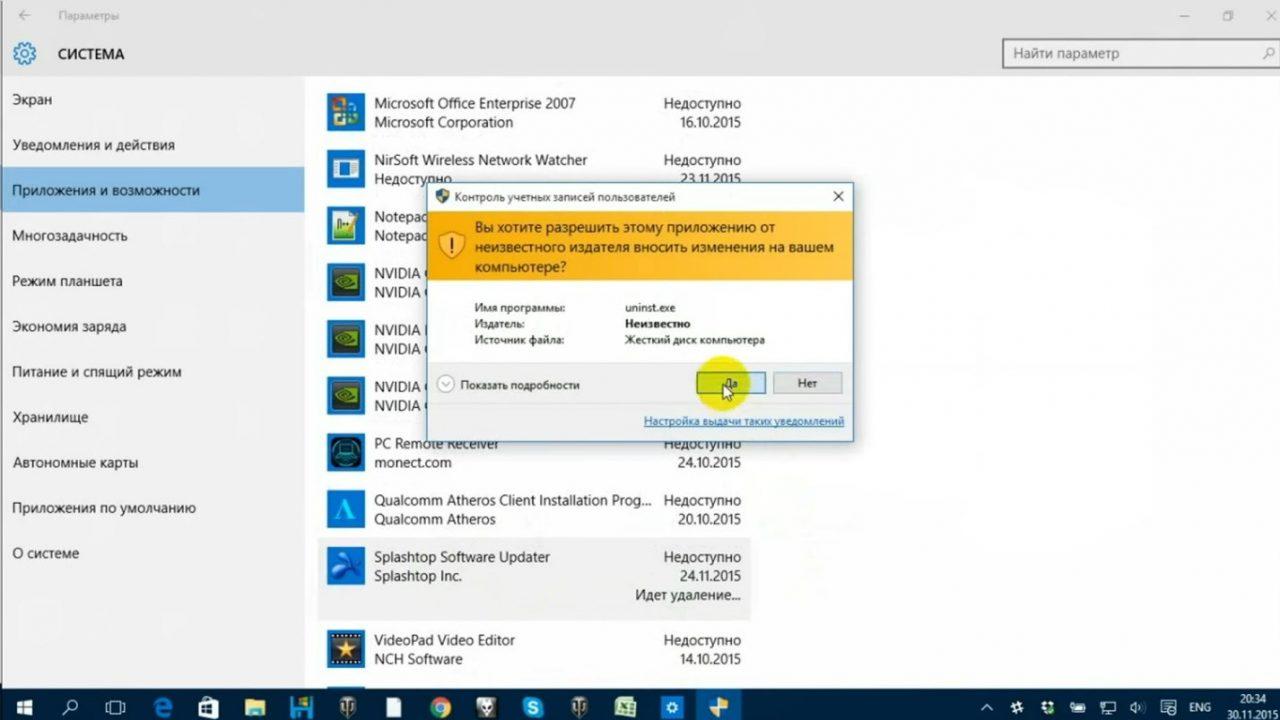 Как полностью удалить программу с ПК на Windows 10
