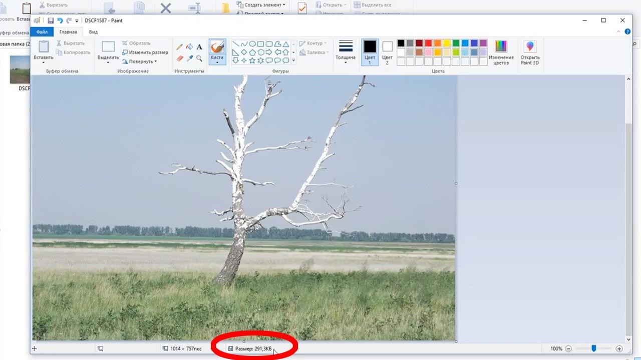 Как сжать фотографию до нужного размера без дополнительных программ