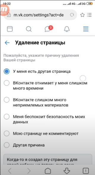 Как удалить аккаунт ВК с телефона или ПК