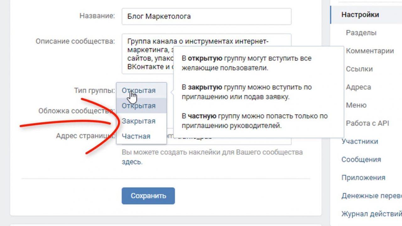 Как закрыть сообщество ВКонтакте с телефона и ПК