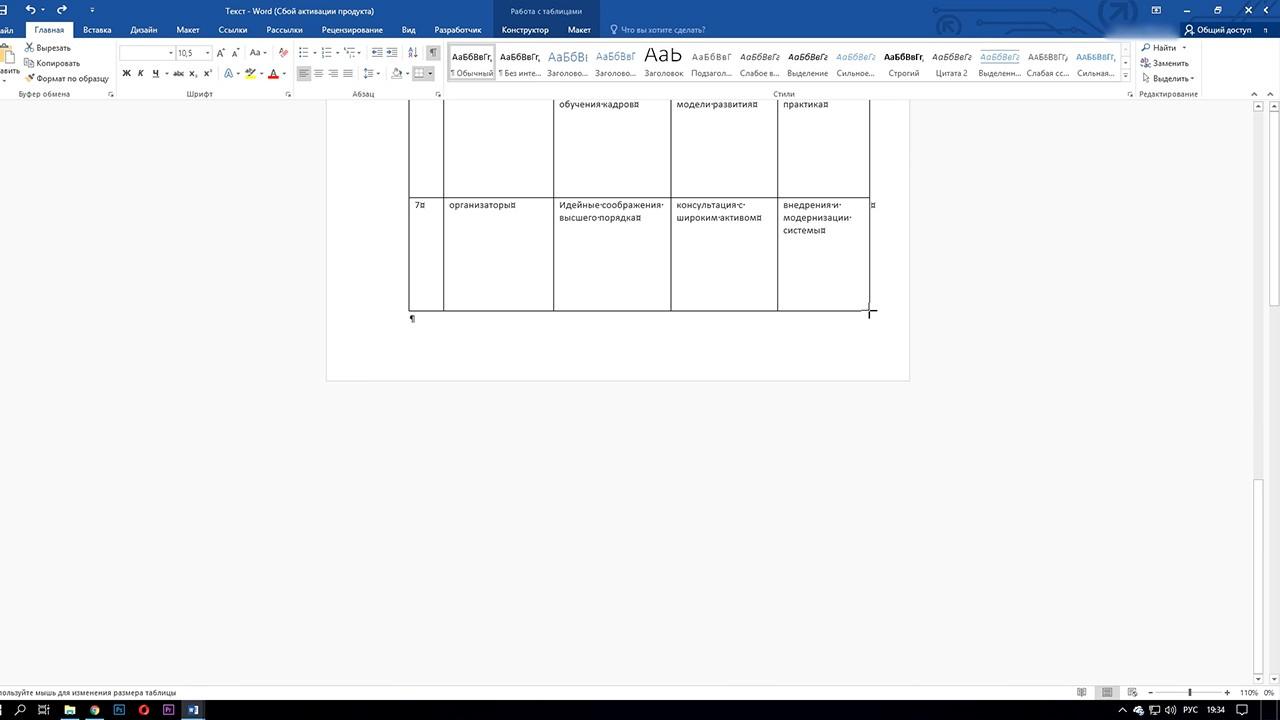 Как легко удалить пустой лист в Microsoft Word