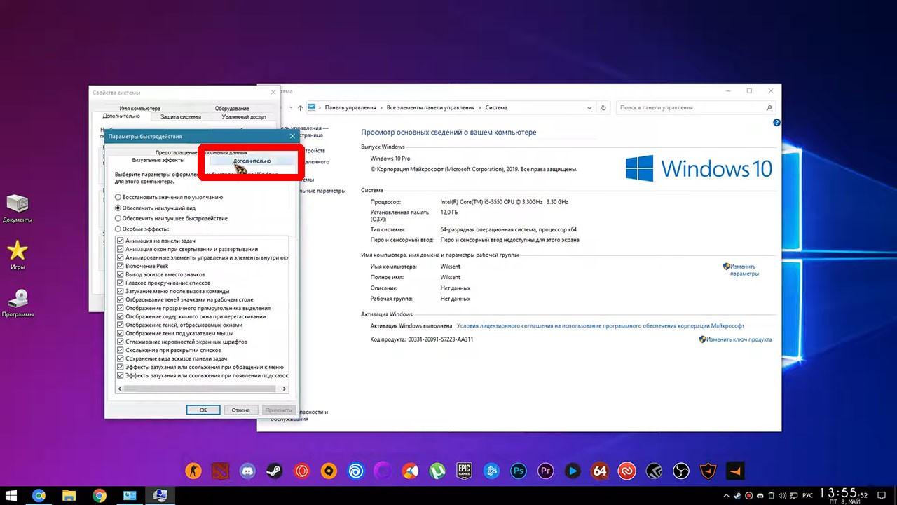 Как включить или изменить файл подкачки в Windows 10 или в более ранних