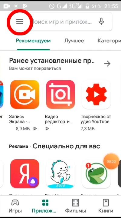 Как обновить приложение или игру на Андроид вручную