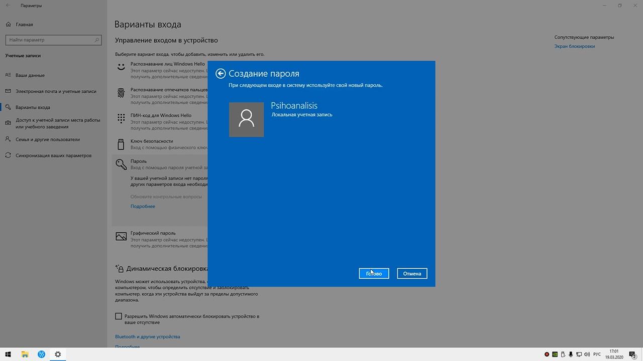 Как установить пароль при включении ПК на Windows 10