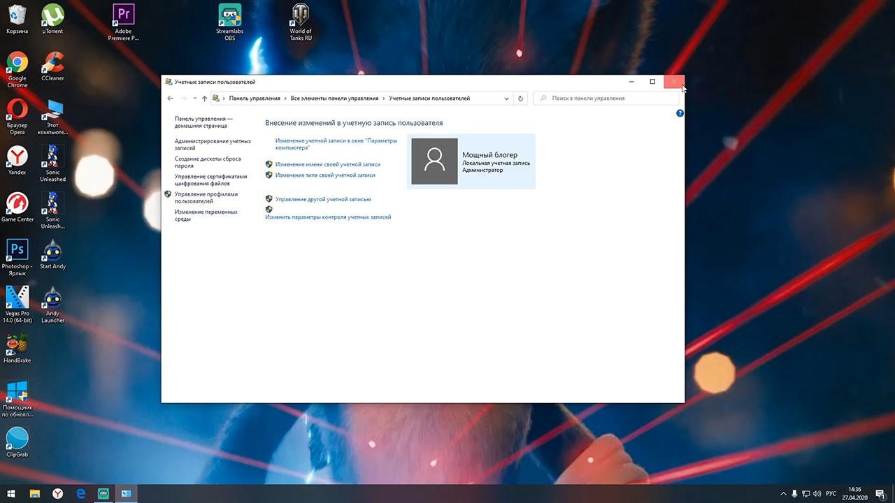 Как изменить имя учетной записи администратора в Windows 10