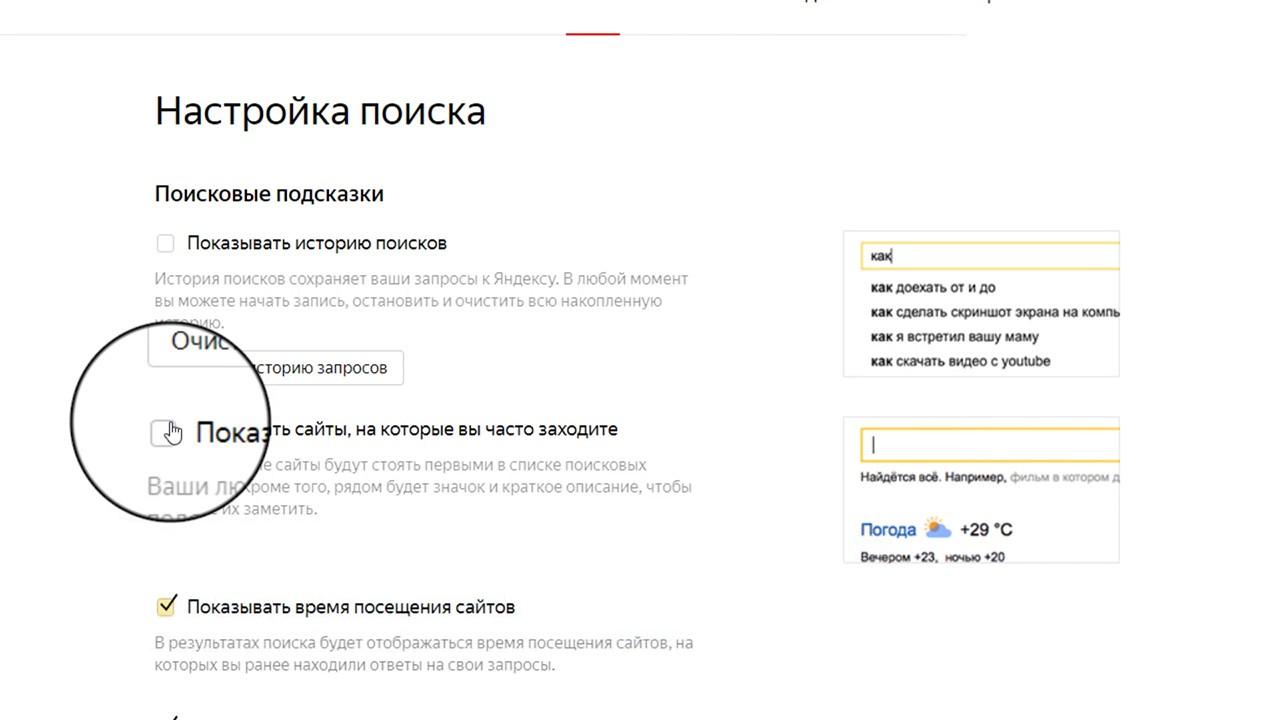 Удаляем историю в Яндексе на компьютере