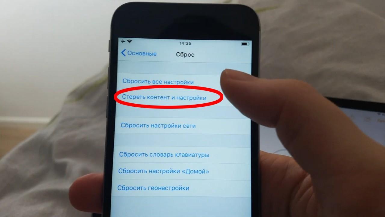 Как удалить все с iPhone и отвязать его от iCloud