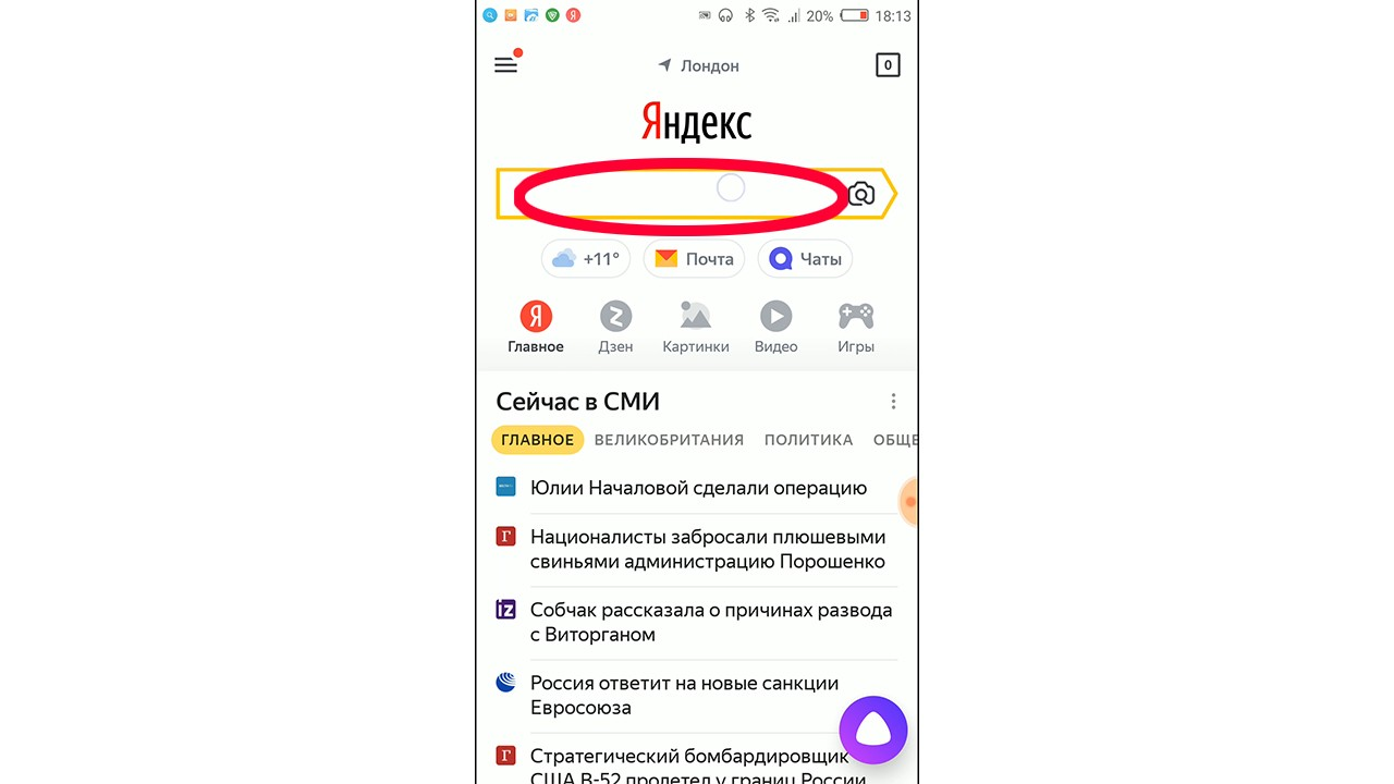 Очищаем историю в Яндексе на телефоне с Android
