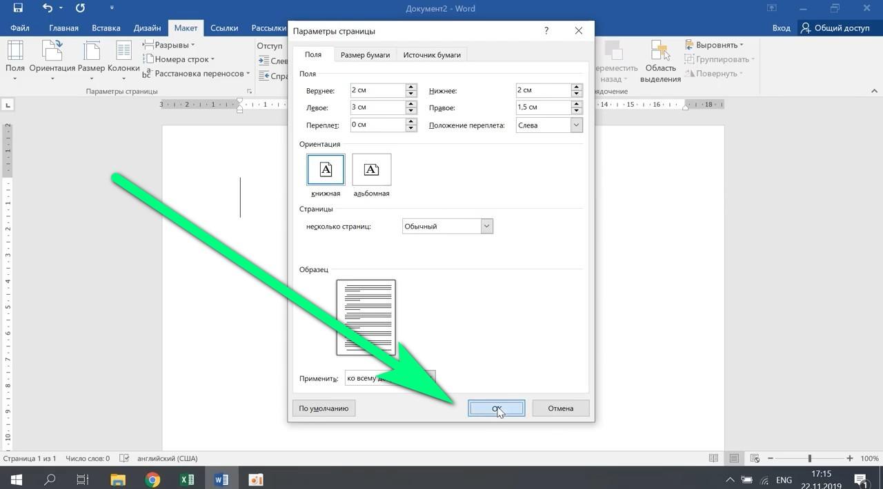 Как изменить поля в Microsoft Word