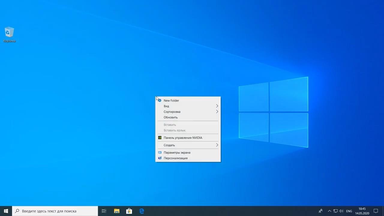 Как вывести значок «Мой компьютер» на рабочий стол в Windows 10