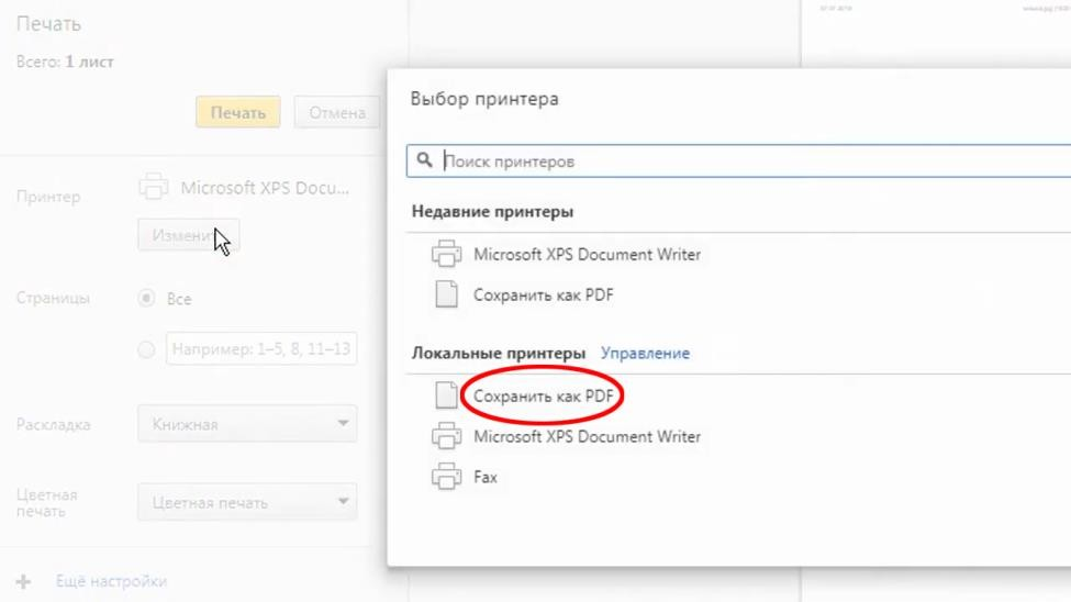 Как преобразовать JPG в PDF