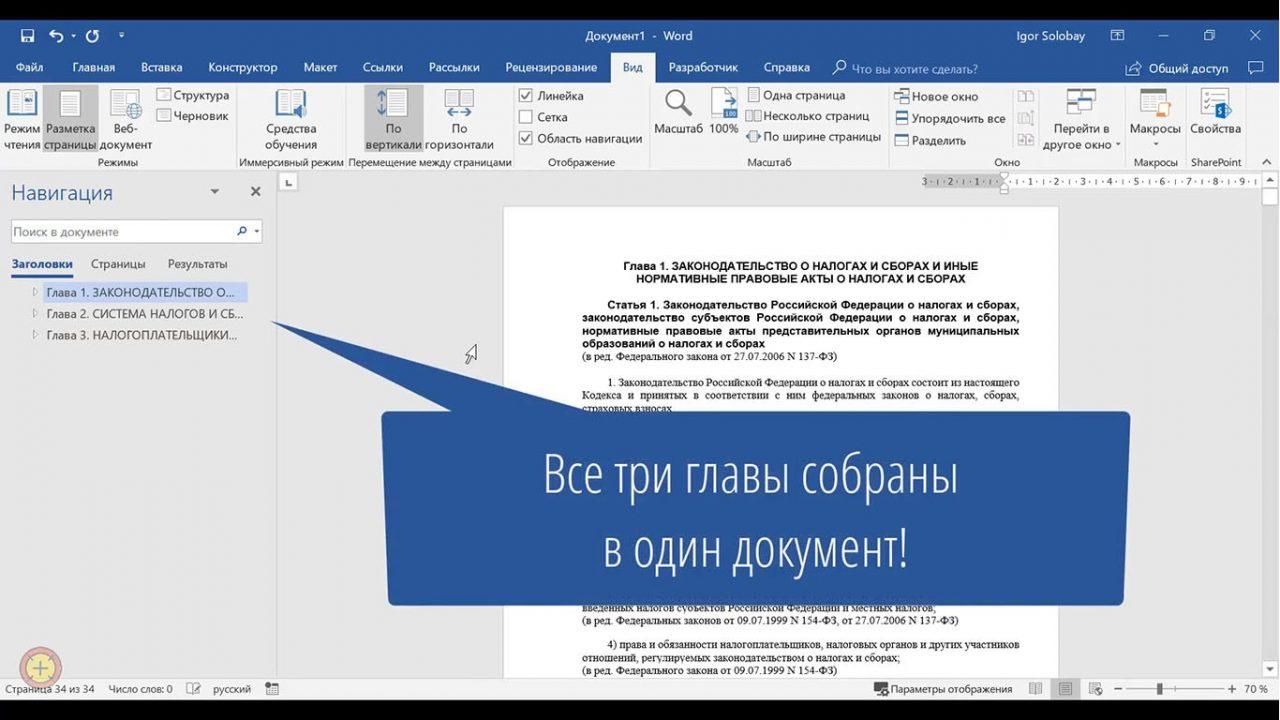 Как объединить несколько документов Ворд в один