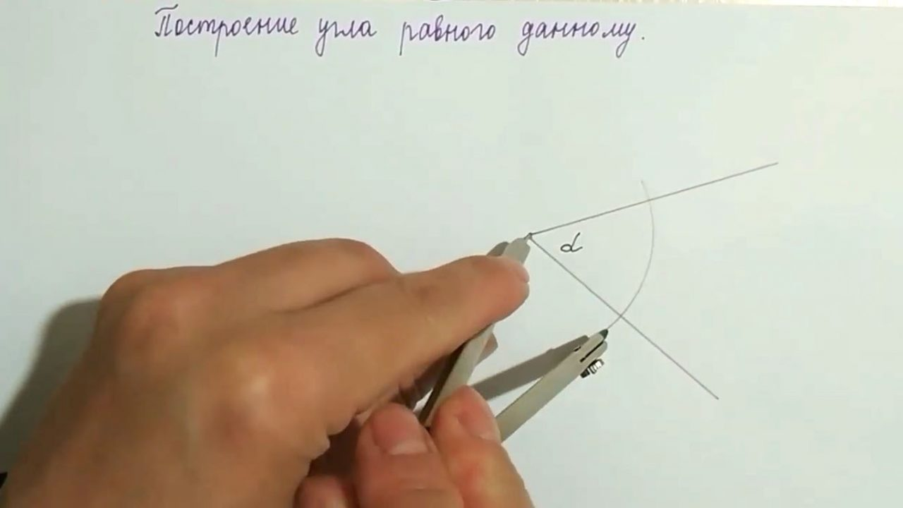 Как построить угол равный данному с помощью циркуля и линейки