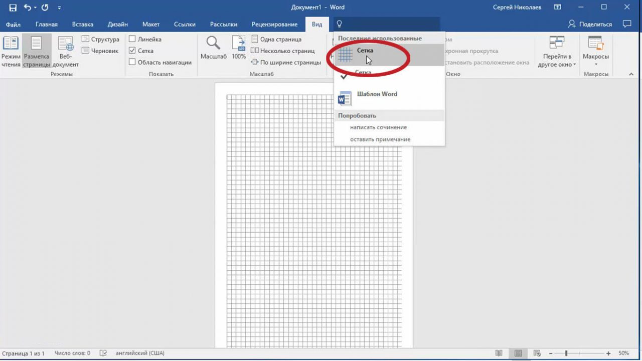 Как составить схему в Microsoft Word