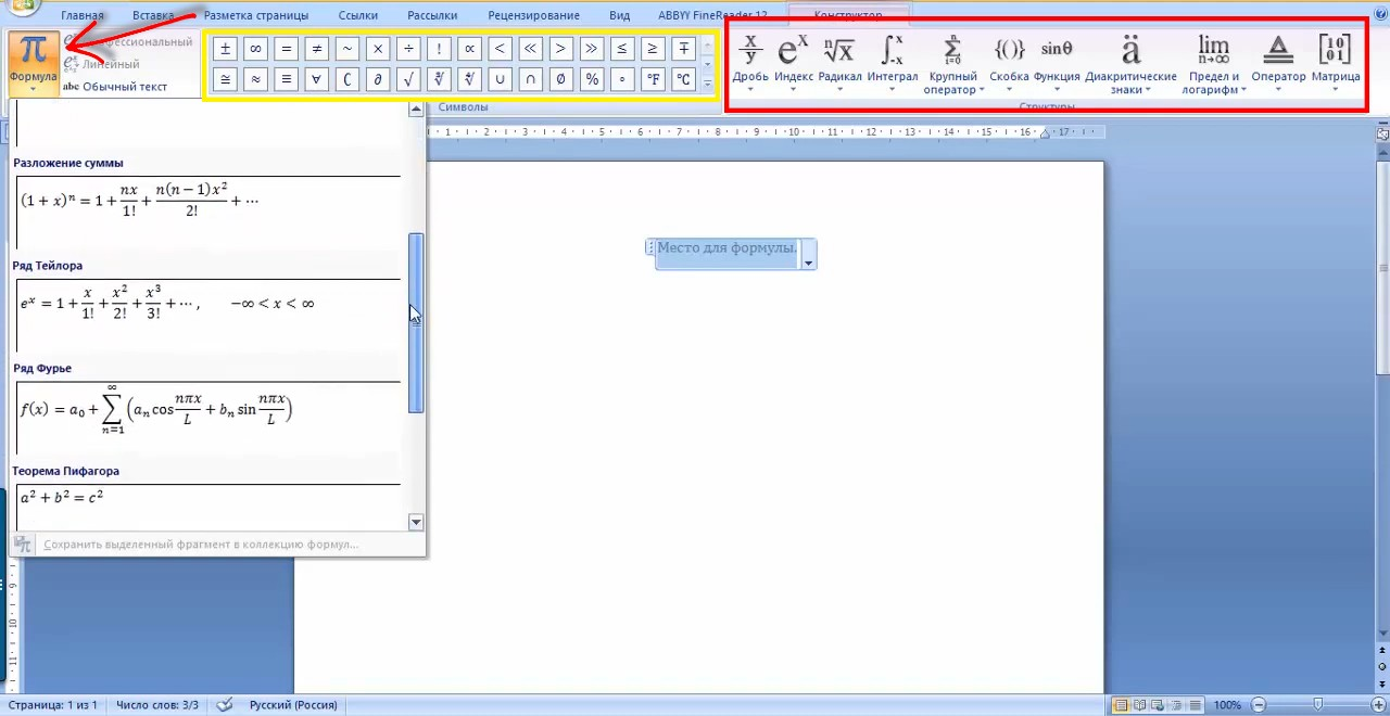 Как писать формулы в Word