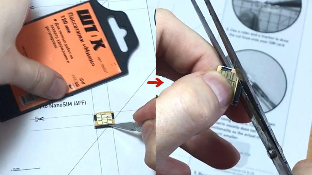 Как обрезать сим-карту под микро или нано самому