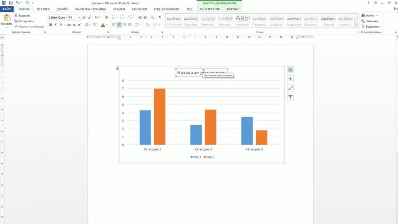 Как построить диаграмму (гистограмму) в Word по данным таблицы