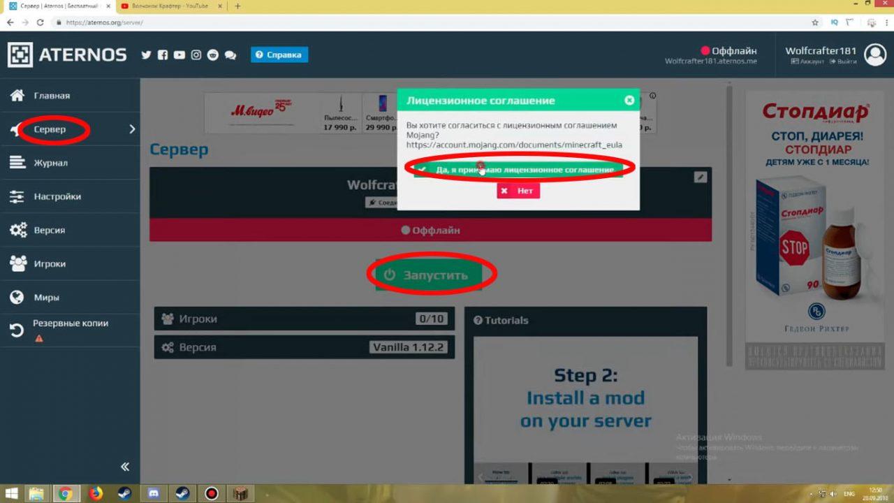 Как создать свой сервер Майнкрафт бесплатно