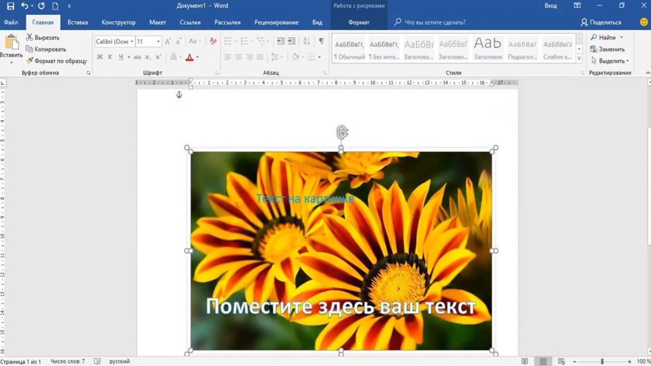 Как наложить надпись на картинку в Word