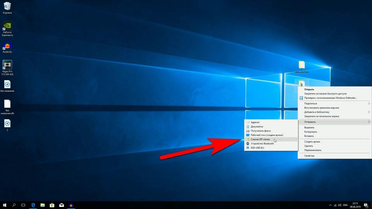 Как сжать папку или файлы в Zip