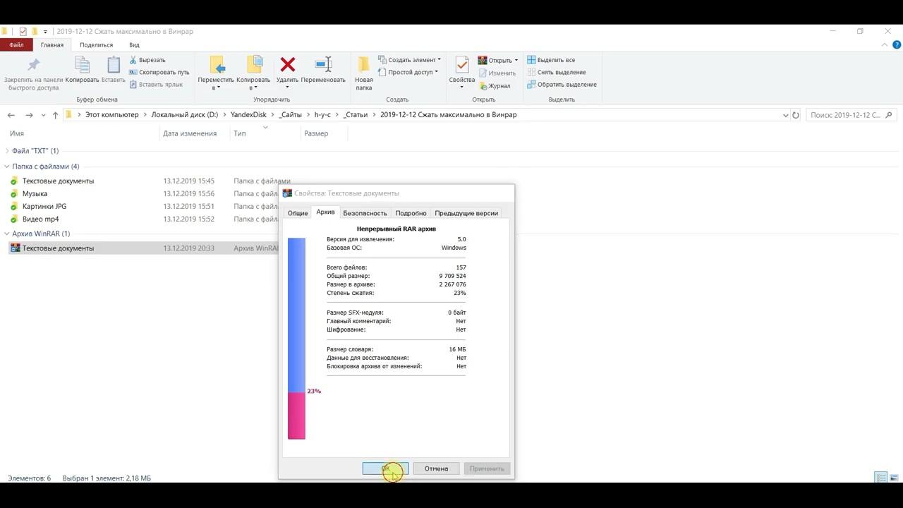 Как сжать архив RAR до максимума
