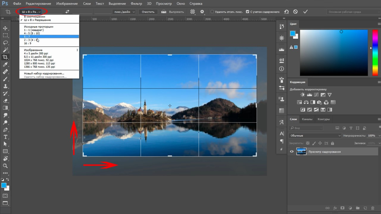 Как обрезать изображение в Фотошоп под нужный размер