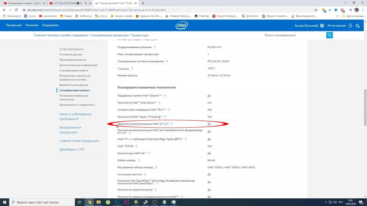 Как включить аппаратную виртуализацию в Windows 10
