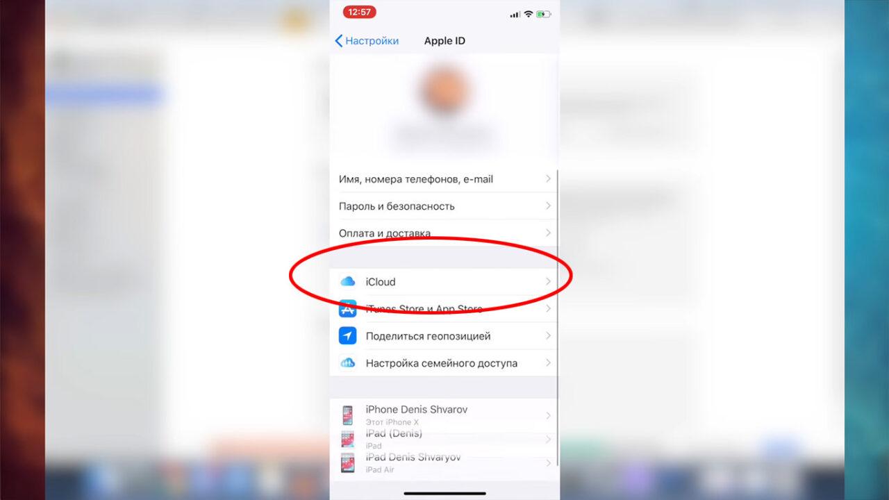 Как очистить раздел другое на iPhone и чем он занят