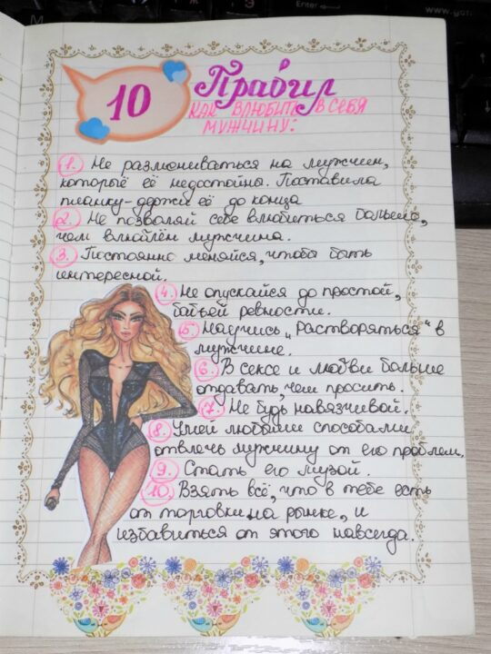 150 идей оформления личного дневника для девочек. Как украсить и о чем можно писать