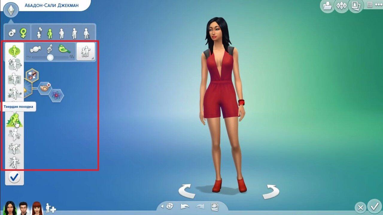 Как изменить внешность в Симс 4 уже после создания