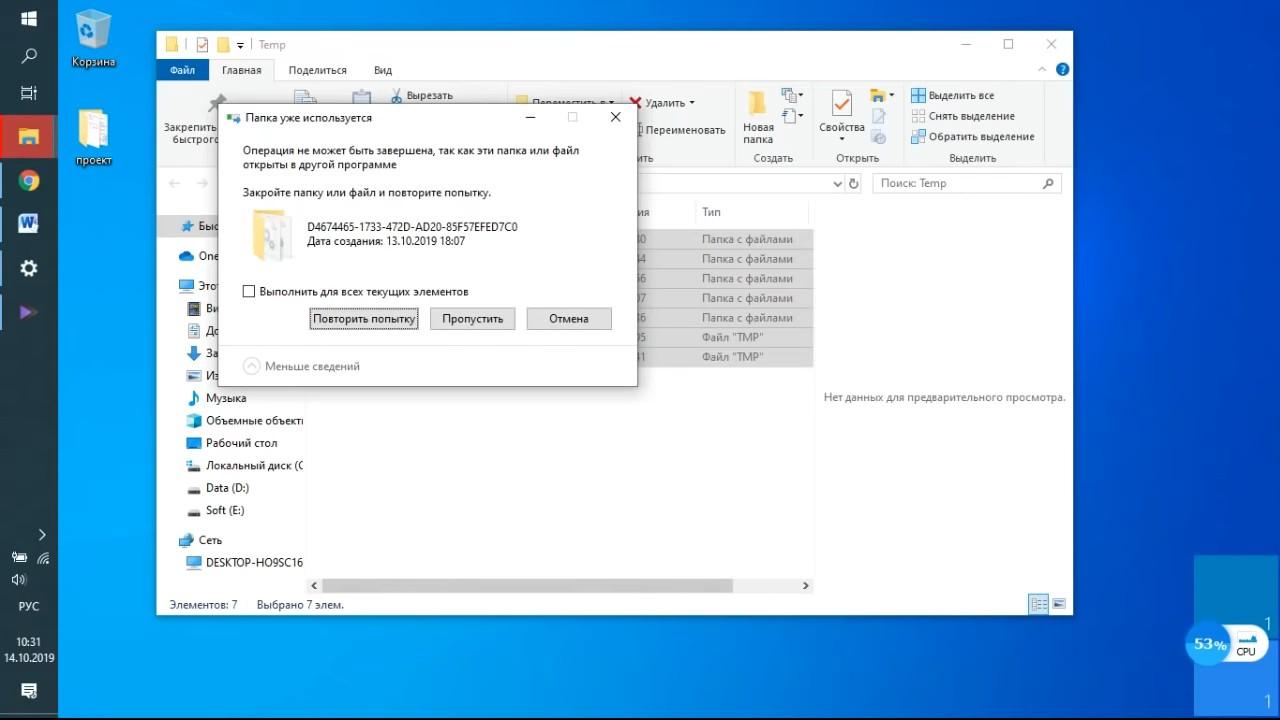 Как очистить кэш на компьютере с Windows 10
