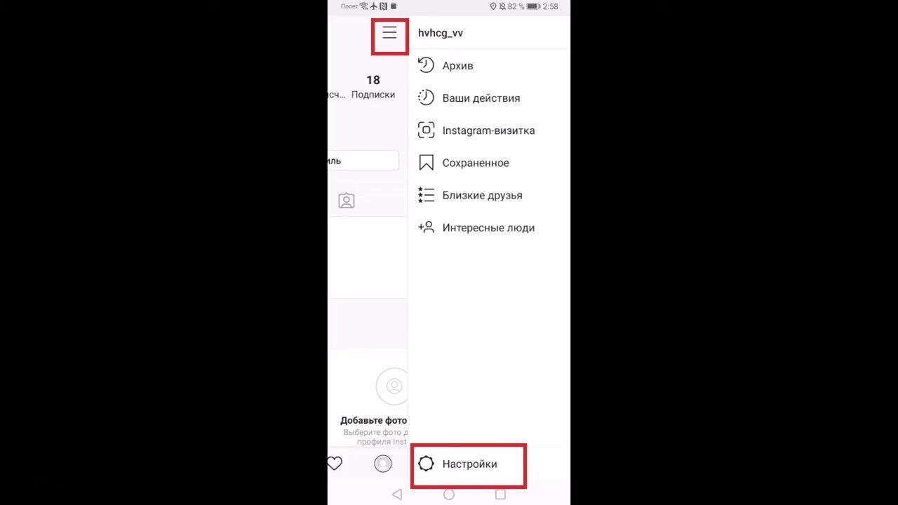 Как связать аккаунт Инстаграм с Фейсбуком