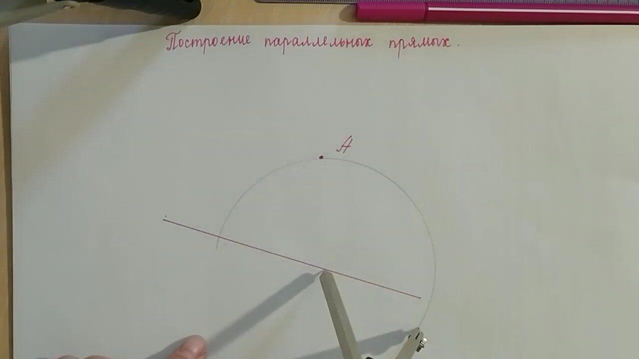 Как построить параллельные прямые через точку с помощью циркуля и линейки