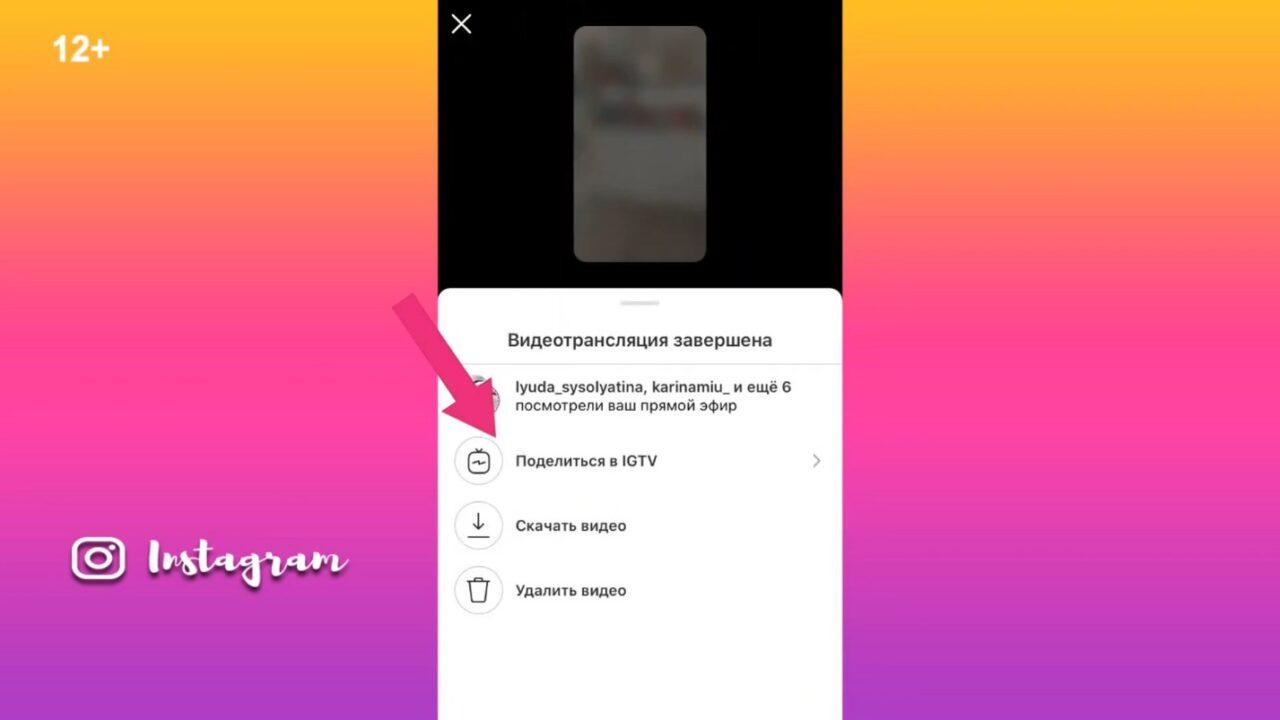 Как сохранить прямой эфир из Инстаграма в IGTV или на телефон